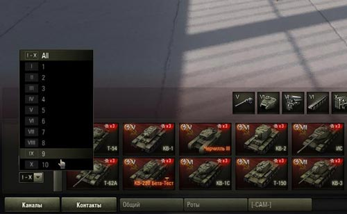 фильтрация танков по уровню