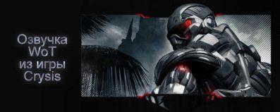 Озвучка экипажа из Crysis