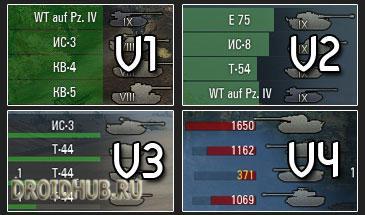 ХП танков возле иконок в ушах