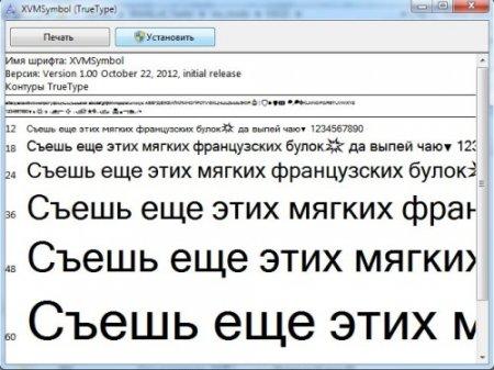 xvm-png-ustanovka-shriftov_1