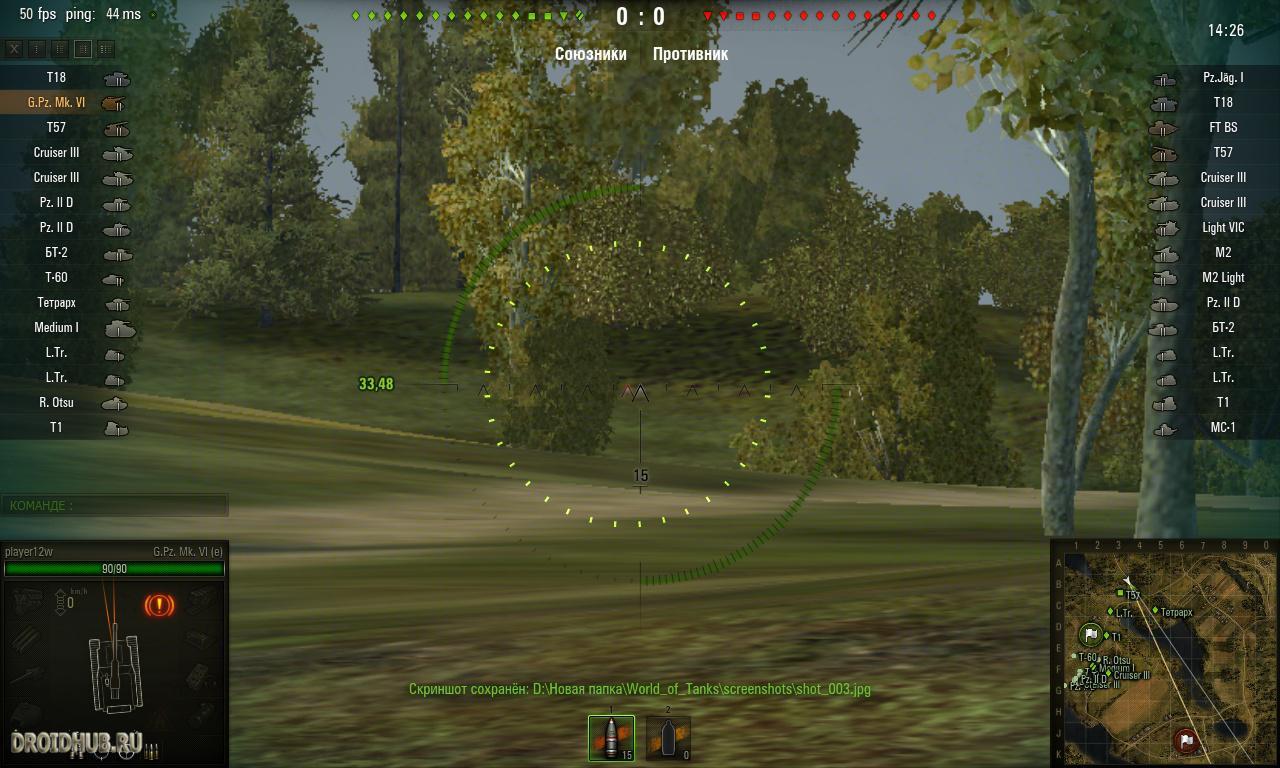 Снайперский прицел для арты в WOT 1.5.1.2