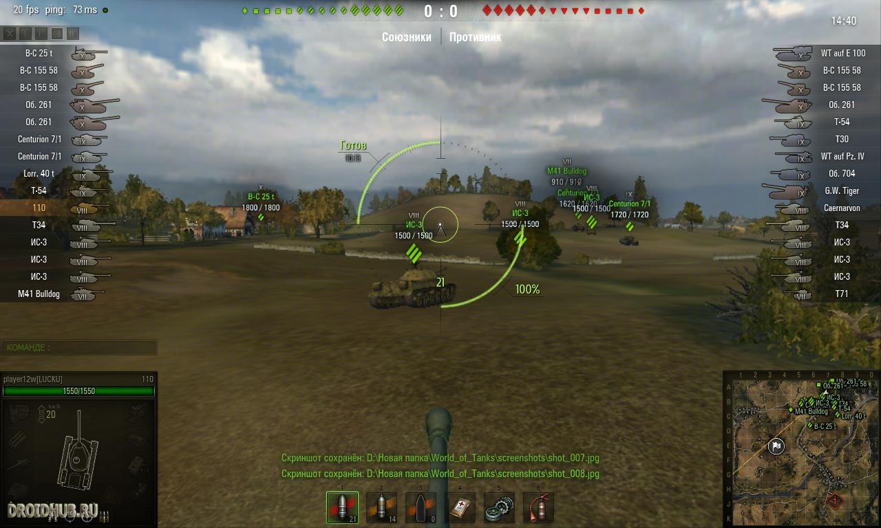 Xvm оленемер, оленеметр, пользомер скачать для world of tanks (wot).