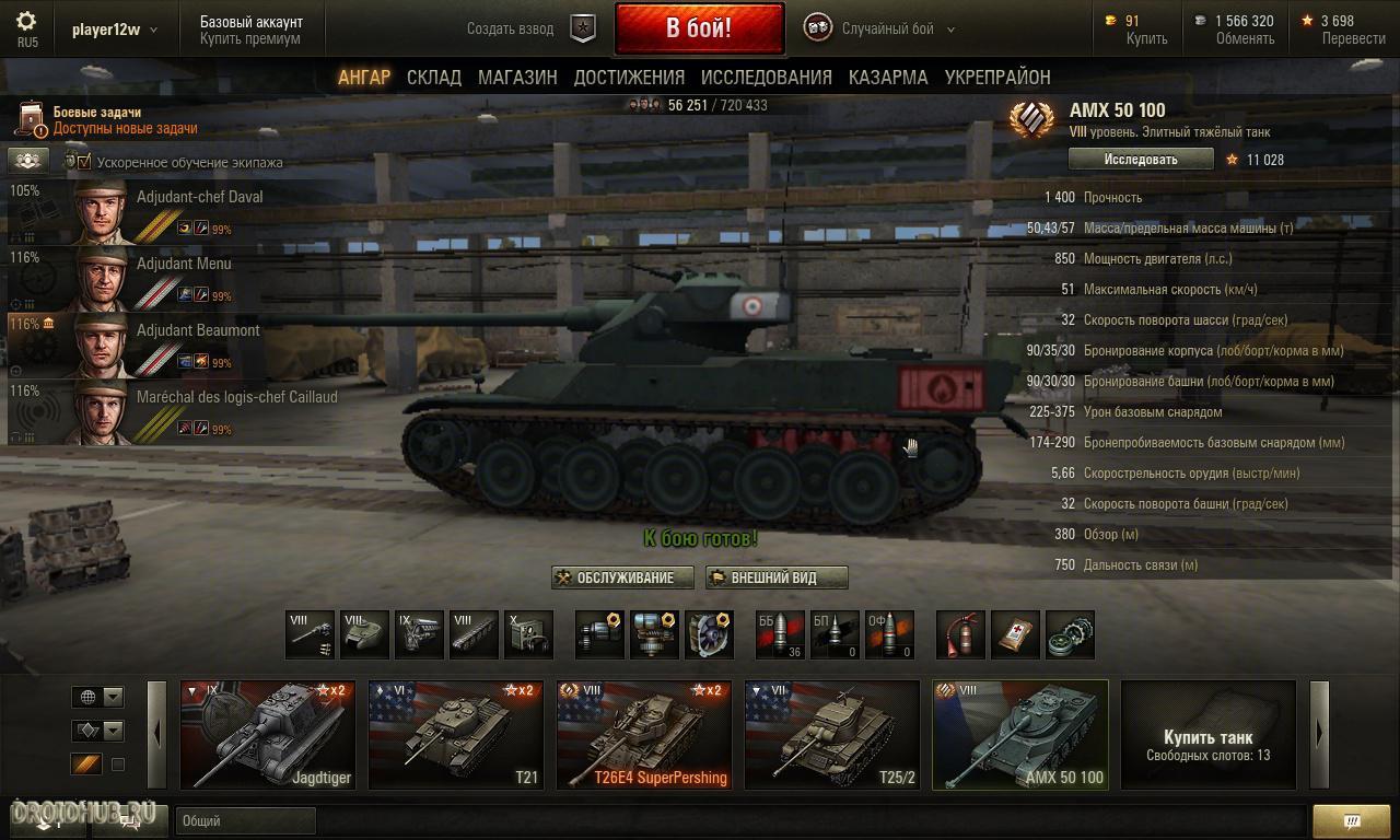 Как поджечь танк в WoT 1.5.1.1  (Зоны пробития топливных баков и боеукладки)