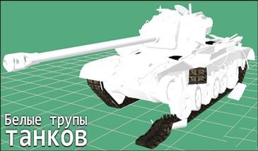Мод белые трупы танков для WOT 1.8.0.1
