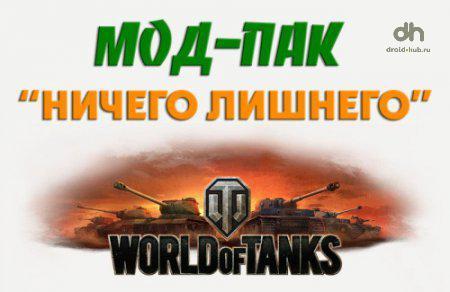 1397558836_mod-pak-nichego-lishnego-dlya