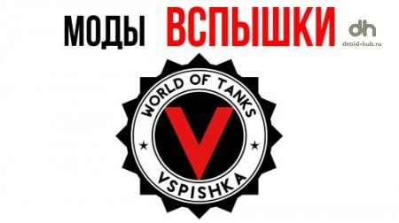 Моды от Вспышки для World of Tanks 1.6.0.0
