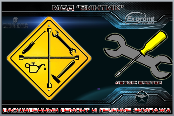 Мод Винтик - быстрый ремонт и лечение экипажа WoT 1.7.1.2