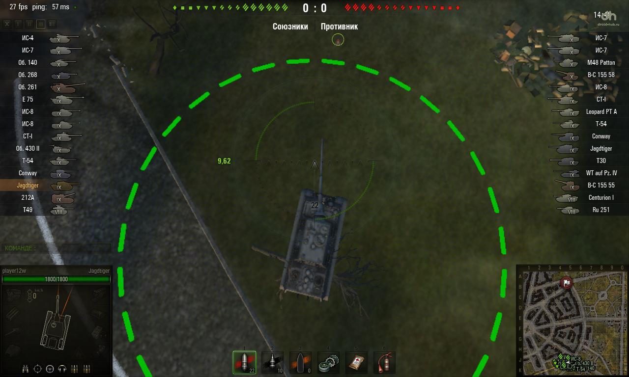 Круг 15 метров вокруг танка для стрельбы из кустов WOT 1.8.0.1