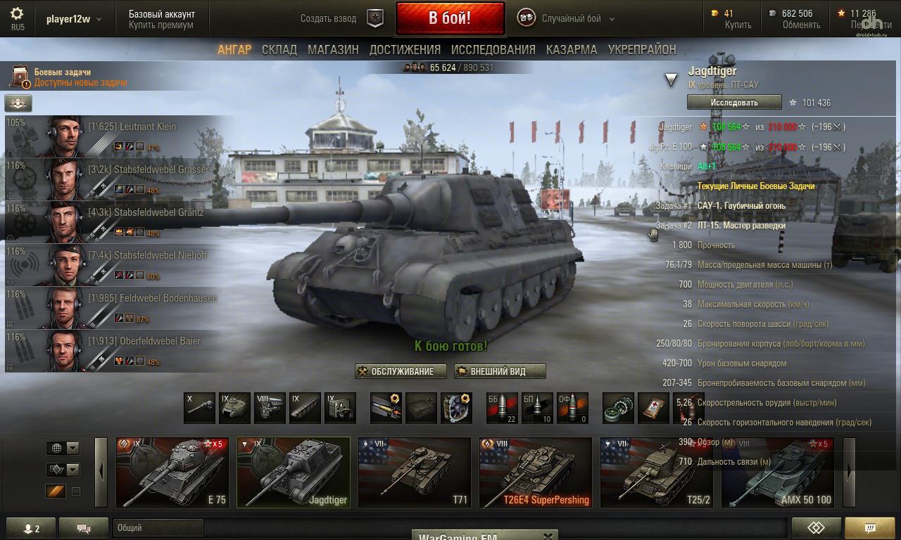 Мод для танков последний скачать