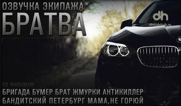 Пацанская озвучка из русских фильмов для WOT 1.6.1.1