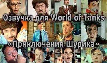 Озвучка из советских фильмов WOT 1.6.1.0