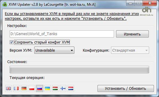 XVM Updater