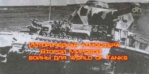 Историческая атмосфера Второй мировой войны WOT 1.7.1.2