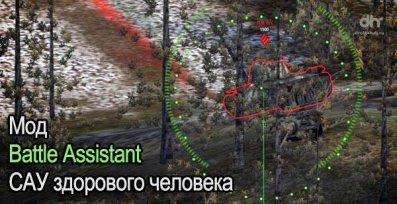 battle_assistant