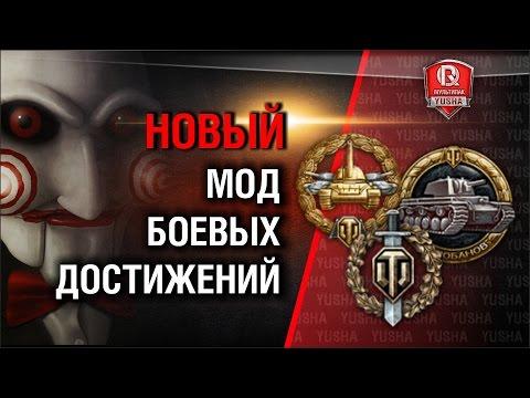 Мод RTAN- медали и награды во время боя WOT 1.8.0.1