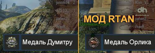 mod_rtan
