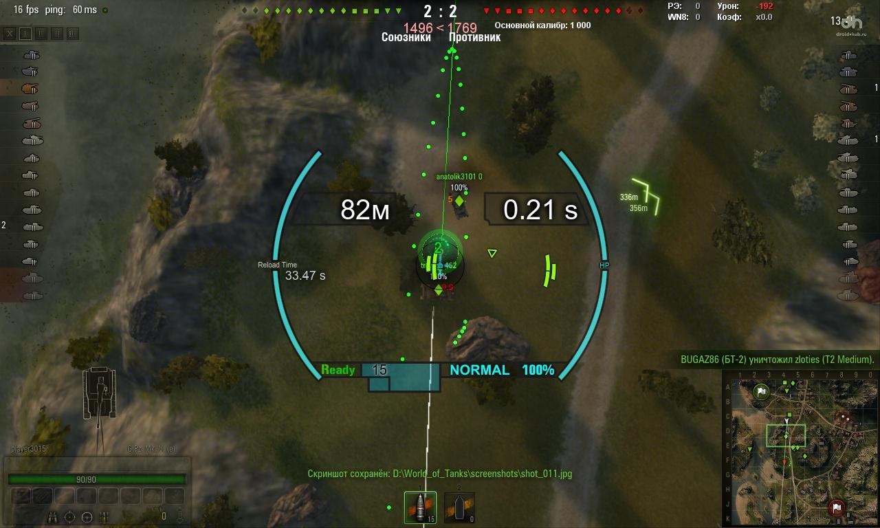 Скачать мод время полета снаряда