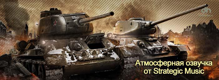 Атмосферная озвучка для World of Tanks 1.6.1.3