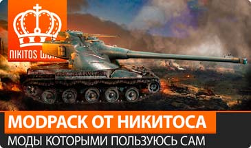 Моды от Никитоса  для World of Tanks 1.6.0.0