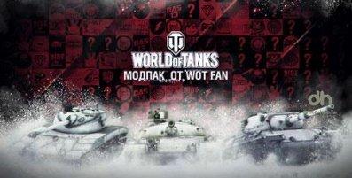 скачать бесплатно сборку модов для World Of Tanks - фото 11