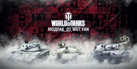 Моды WGmods [Вот Фан] | Modpack Wot Fan 1.6.0.7