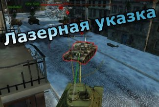 cheats-lazer-world-of-tanks