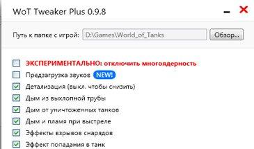 Wot Tweaker Plus от Jove 1.6.0.7   с облегченными текстурами