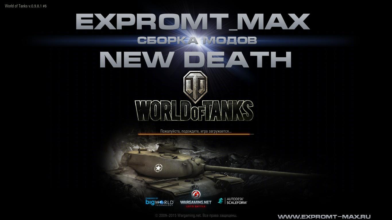 скачать мод пак expromt max