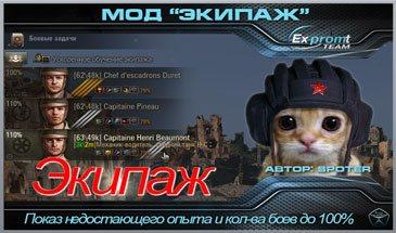 Мод Экипаж - Расширенное личное дело танкиста WOT 1.6.0.6