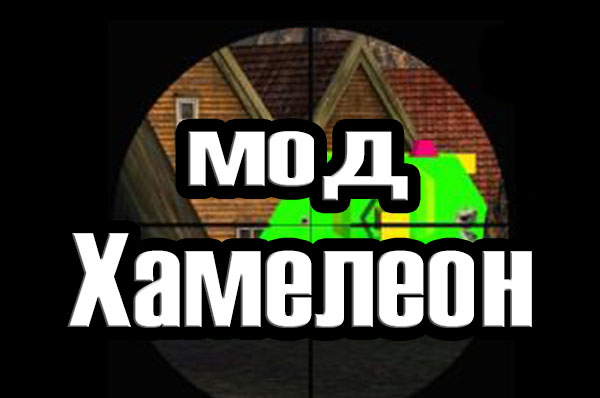 Мод Хамелеон – 3D шкурки в снайперском прицеле WOT 1.5.1.1