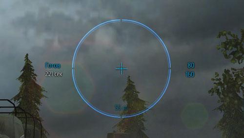Командирский прицел Blue Light для World of Tanks 1.5.1.1