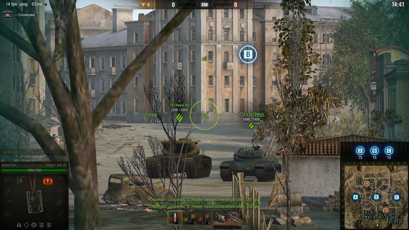 Минималистические прицелы для World of Tanks 1.6.1.4