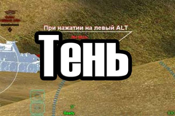 Мод Тень (Shadow) WOT 1.6.0.2 (силуэт последнего засвеченного танка)
