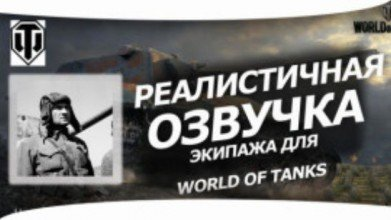 realistichnaya-ozvuchka-270x152