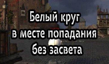 Белый круг в месте попадания в танк врага без засвета WOT 1.6.0.2