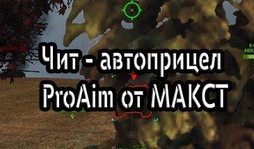 Читерский автоприцел ProAim с упреждением WOT 1.5.1.2