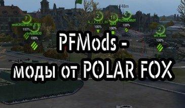 PFMods 1.5.1.2  - индикация перезарядки, разрушений на миникарте, лазеры и другое