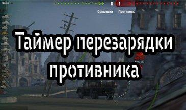 Таймер перезарядки противника над танком 1.6.0.0