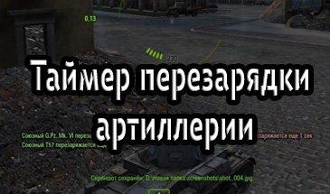 Таймер перезарядки артиллерии противников и союзников WOT 1.5.1.2