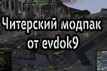 Читерский модпак от evdok9 для WOT 1.5.1.1