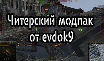 Читерский модпак от evdok9 для WOT 1.6.0.5