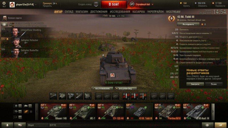 Модификации боевого интерфейса XVM от ProTanki