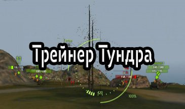 Трейнер Тундра для World of Tanks 1.5.1.1