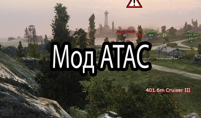 Мод АТАС - информация о ближайшем засвеченном враге WOT 1.6.1.4