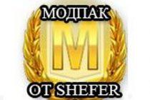 Читерский модпак от shefer для World of tanks 1.5.1.1