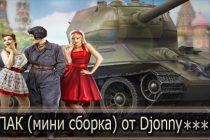 Модпак от Djonny для World of Tanks 1.5.1.1