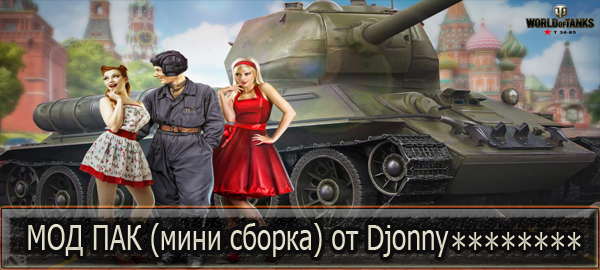 Модпак от Djonny для World of Tanks 1.5.1.2
