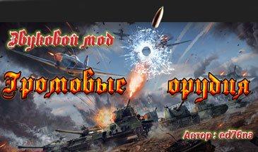 Озвучка Громовые орудия для World of Tanks 1.7.1.2
