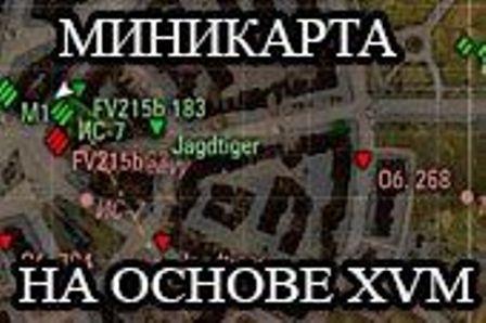 Умная миникарта на XVM для World of tanks 1.7.0.1