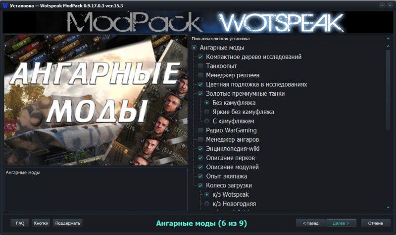 Вотспик 0 9 19 0 2 последнее обновление